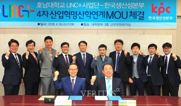 호남대, 한국생산성본부와 MOU