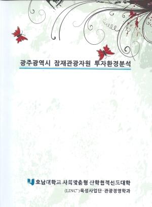 호남대 관광경영학과, 광주시 관광활성화 위한 자료집 발간